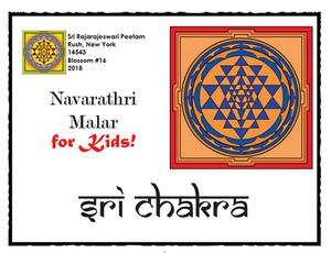 Sri Chakra (eBook for Kids)