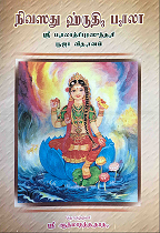 Sri Bala (eBook - Tamil)