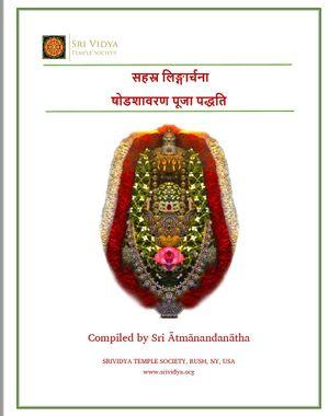 Siva Sahasra Lingarchana (eBook - Devanagari)