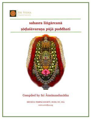 Siva Sahasra Lingarchana (eBook - English)
