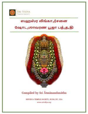 Siva Sahasra Lingarchana (eBook - Tamil)