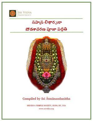 Siva Sahasra Lingarchana (eBook - Telugu)