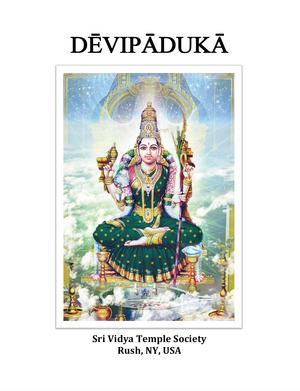 Devi Paduka  (eBook - English)