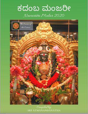 Kadamba Manjari (eBook - Kannada)