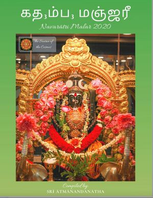 Kadamba Manjari (eBook - Tamil)