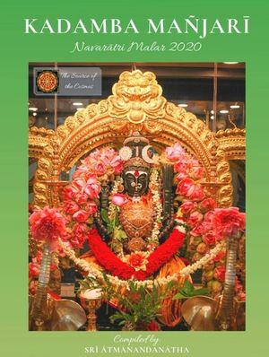 Kadamba Manjari (eBook - English)