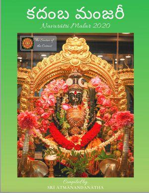 Kadamba Manjari (eBook - Telugu)