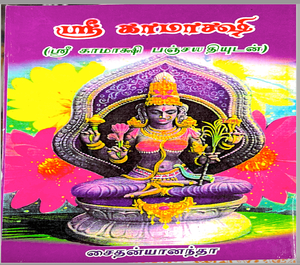 Sri Kamakshi  (eBook - Tamil)