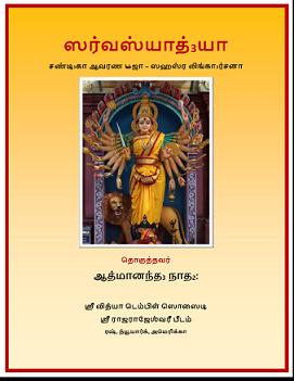 Sarvasyaadyaa  (eBook - Tamil)