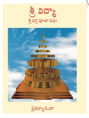 Sri Chakra Puja (Telugu) - 2nd  Edition Errata