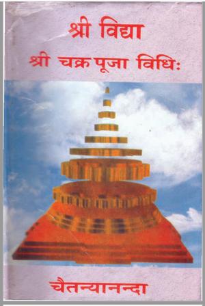 Sri Chakra Puja (eBook - Devanagari)