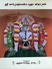 Subramanya Puja Vidhanam  (eBook - Tamil)