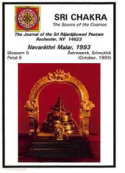 Dasa Mahavidyas  (eBook - English)