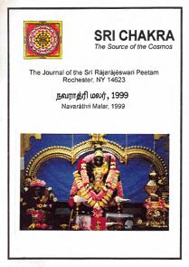 Tidhi Nitya Kala Puja (eBook - Tamil)