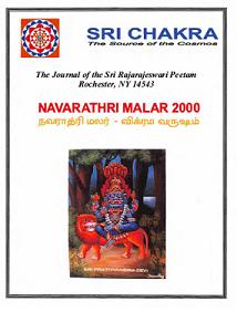 Pratyangira Devi Puja(eBook - Tamil)