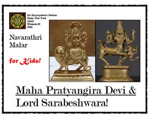 Maha Pratyangira & Lord Sarabeshwara (eBook for Kids)