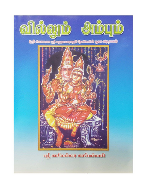 Villum-Ambum (eBook - Tamil)
