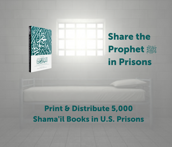 Share the Prophet ﷺ in Prisons